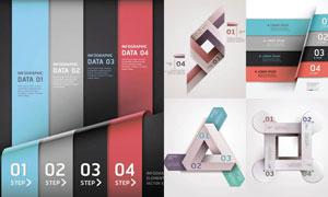 潮流时尚色彩搭配信息图表矢量素材
