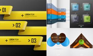 时尚质感元素信息图表创意矢量素材