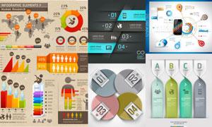 数据信息图统计图元素创意矢量素材