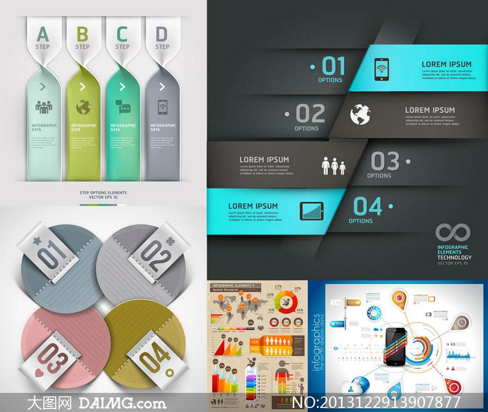 数据信息图统计图元素创意矢量素材图片