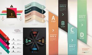 缤纷色彩信息图表元素设计矢量素材