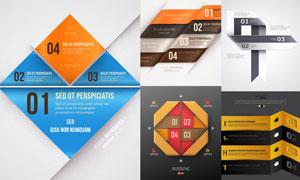 时尚色彩创意信息图表元素矢量素材