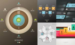 质感圆环等信息图创意设计矢量素材
