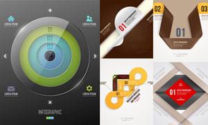 圆环折叠效果等信息图设计矢量素材