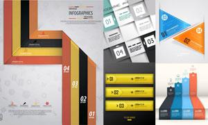 时尚质感创意信息图表创意矢量素材