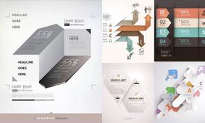 质感折叠效果信息图等创意矢量素材