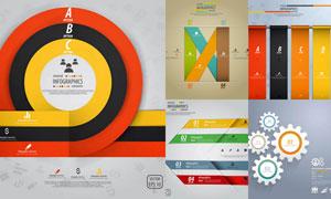 齿轮与环形等信息图表创意矢量素材
