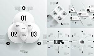 立体质感视觉信息图表元素矢量素材