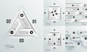 立体质感视觉信息图表创意矢量素材