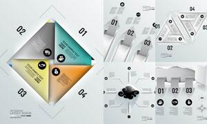 箭头撕纸创意设计信息图表矢量素材