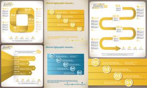 黄色调时尚信息图设计元素矢量素材