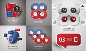 圆环等创意信息图设计元素矢量素材