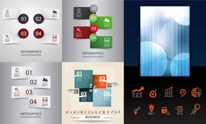 卡片式信息图元素创意设计矢量素材