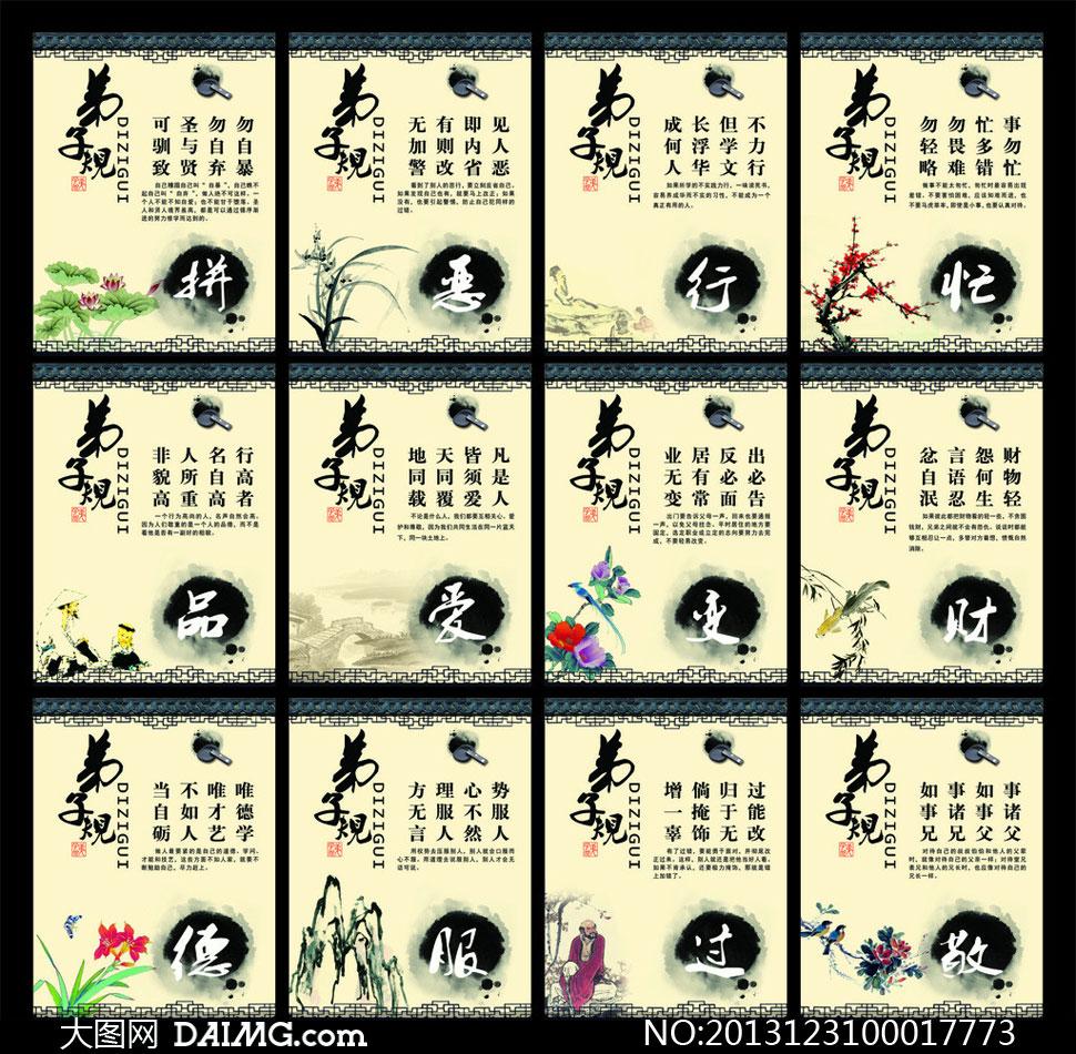 中国风弟子规文化展板设计psd源文件