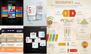 时尚色彩信息图表元素设计矢量素材