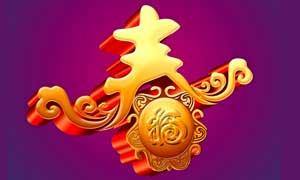 春节大气的艺术字设计PS教程素材
