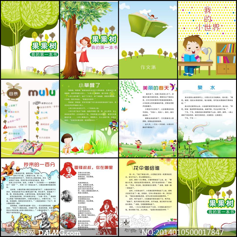 小学生作书面素材排版v书面矢量文选说初中语文雨图片