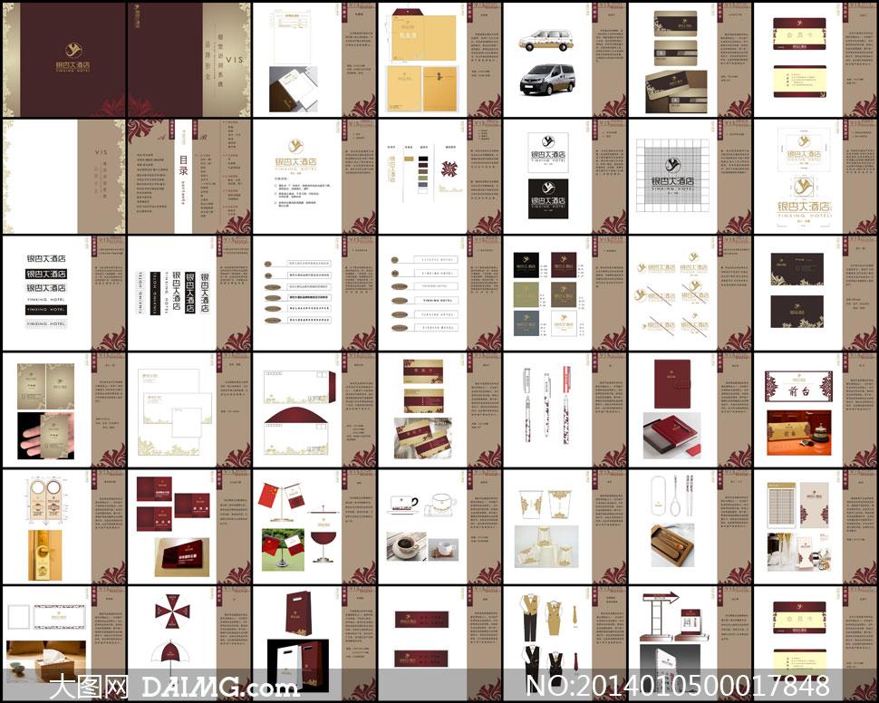 酒店vi视觉设计模板矢量素材