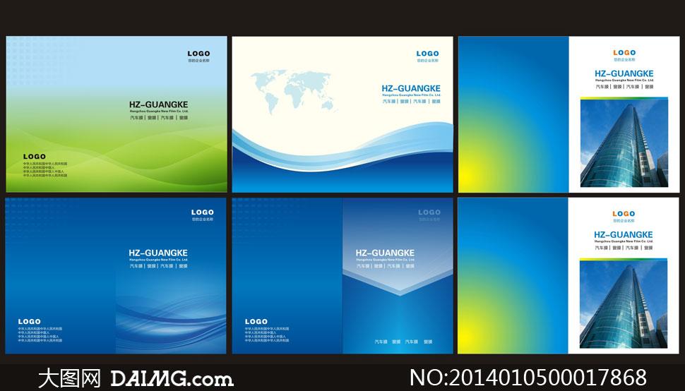 蓝色动感画册封面设计矢量源文件