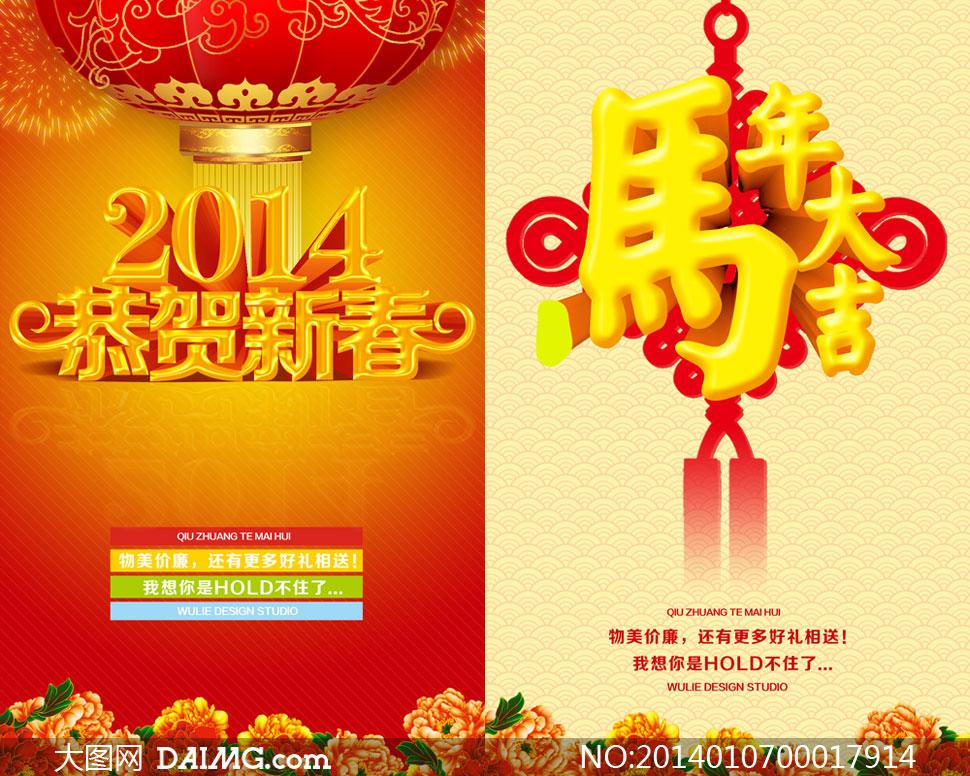 2014恭贺新春促销海报psd源文件