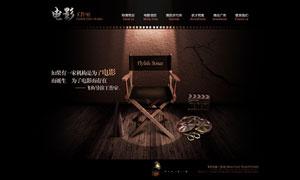 设计一个电影导演工作室主页PS教程素材