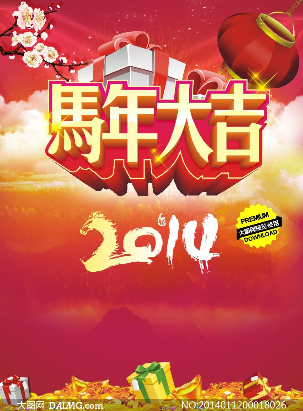 2014马年大吉广告背景设计矢量素材