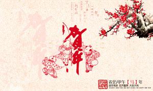 2014中国风简洁贺卡模板PSD源文件