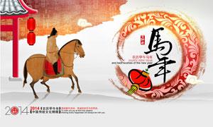 2014中国风贺卡封面设计PSD源文件