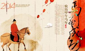 马年中国风贺卡封面设计PSD源文件