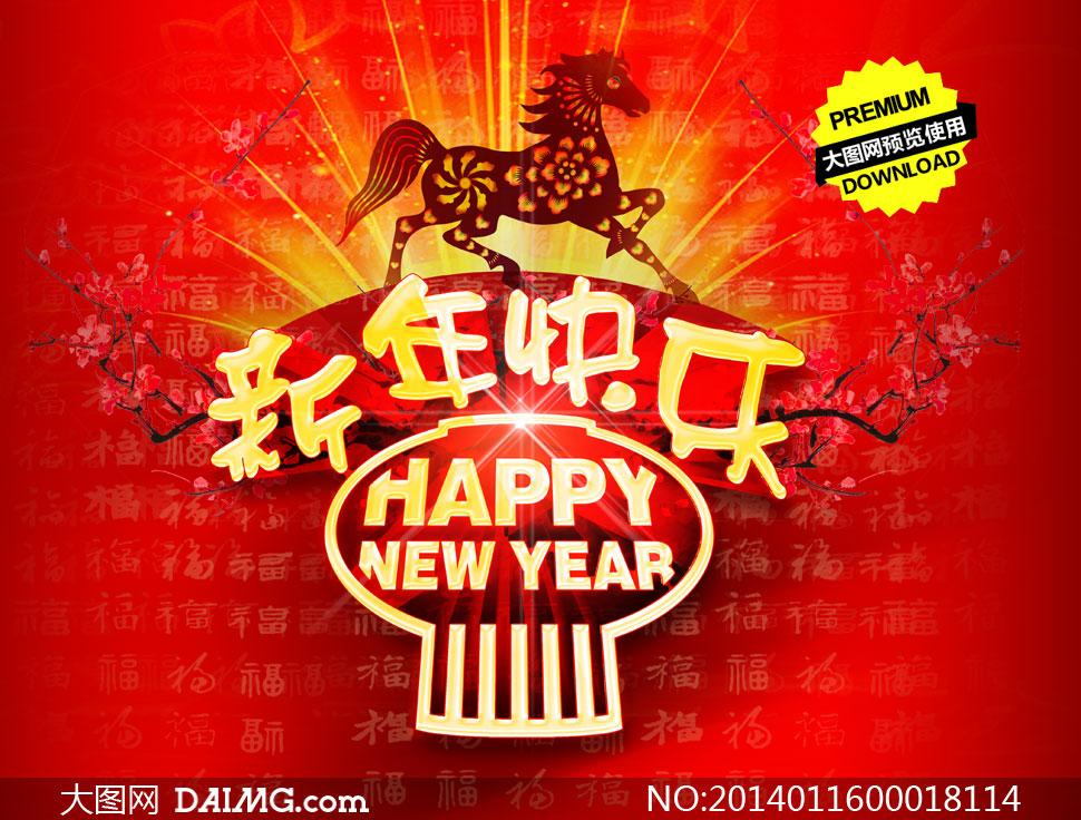 新年快乐春节促销海报psd源文件 - 大图网设计素材下载