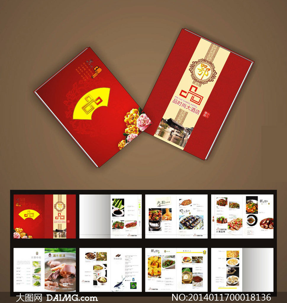 时尚酒店菜谱设计模板矢量素材