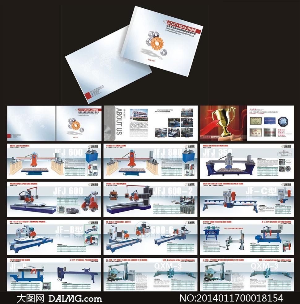 高档企业机床画册模板矢量素材