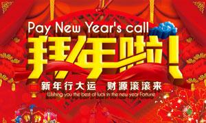 新年拜年啦海报设计矢量素材