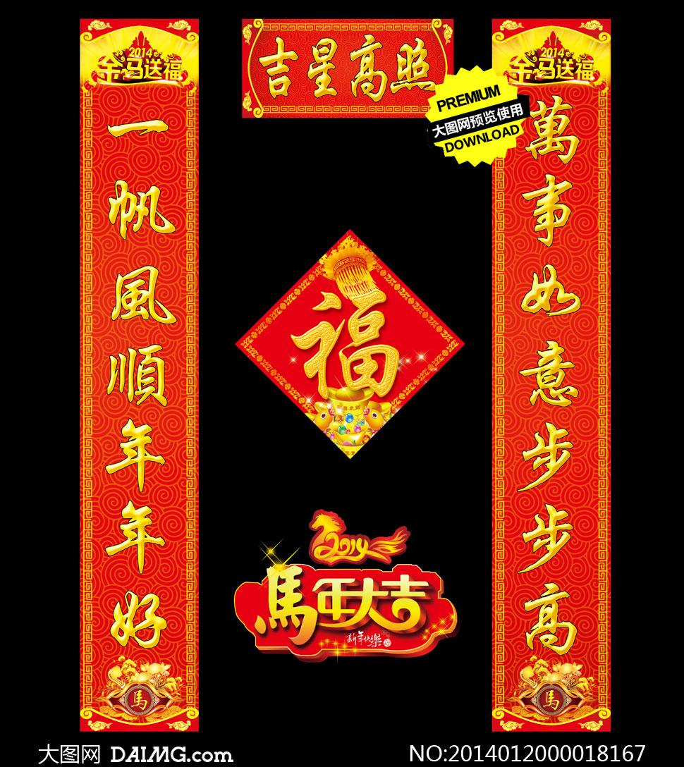 门庆_(970x1088); 春联对联背景书法字书法喜庆福贴春节新年新春马年门