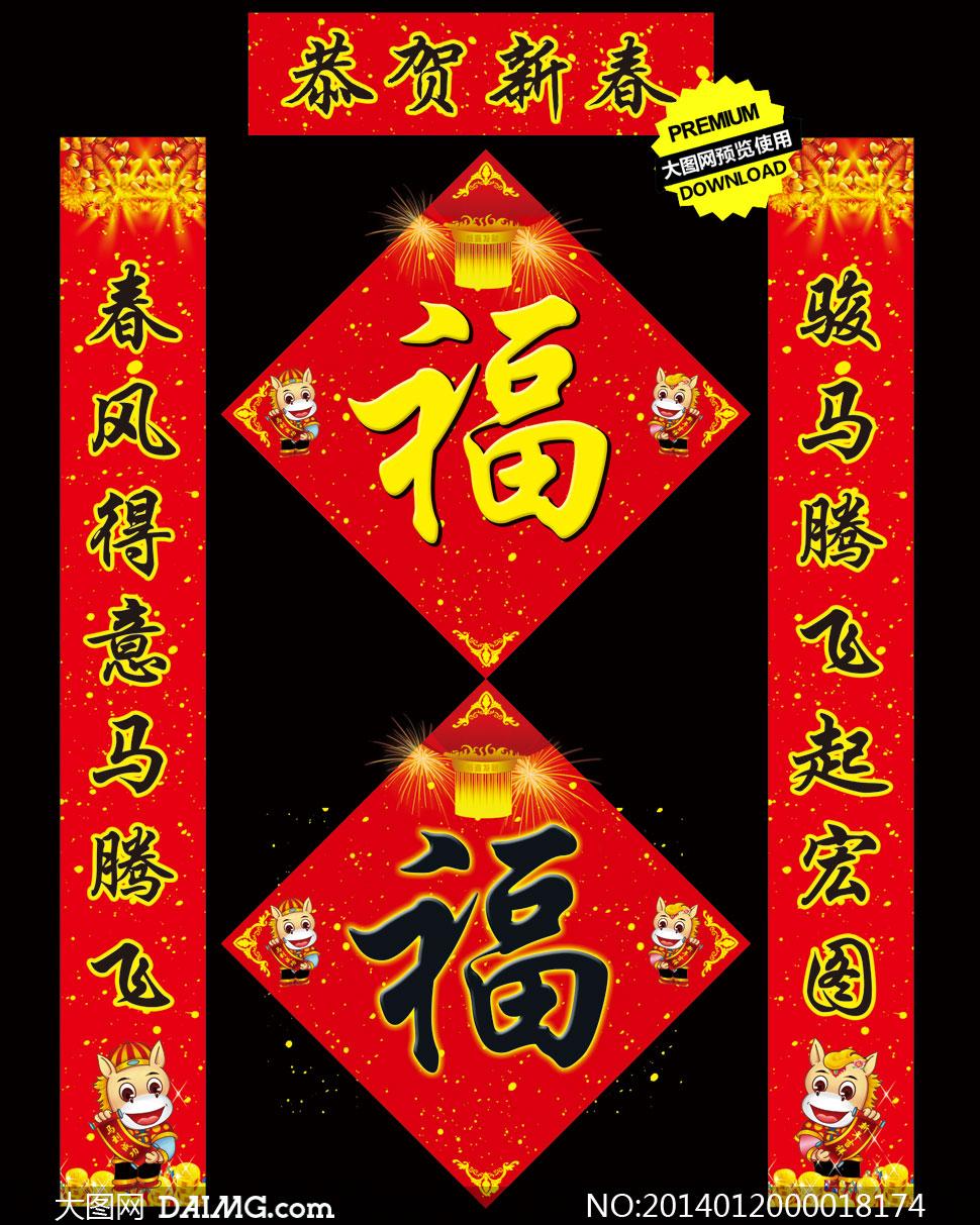 2014新春福字春联设计psd分层素材