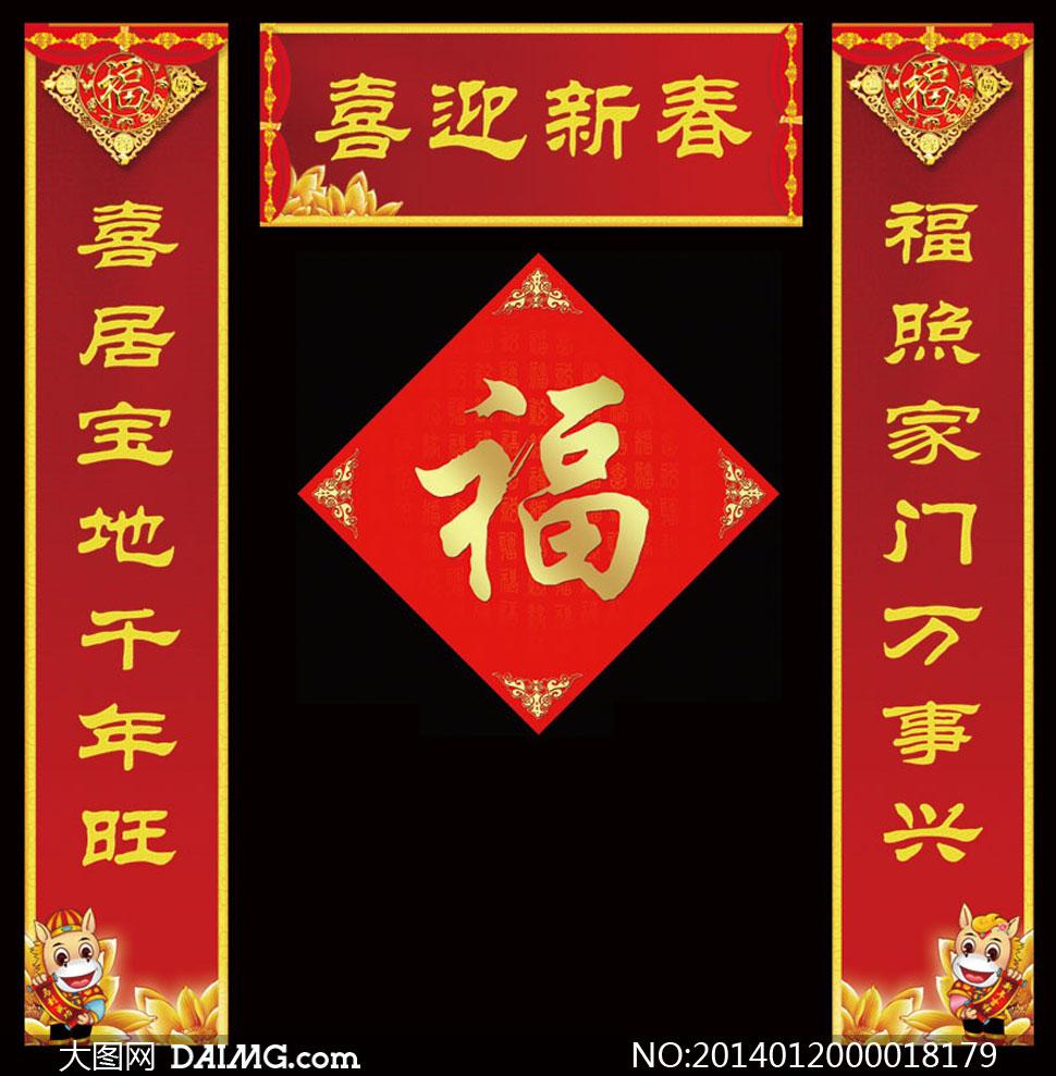 春节新年新春马年门庆门对门贴对联设计对联横批节日