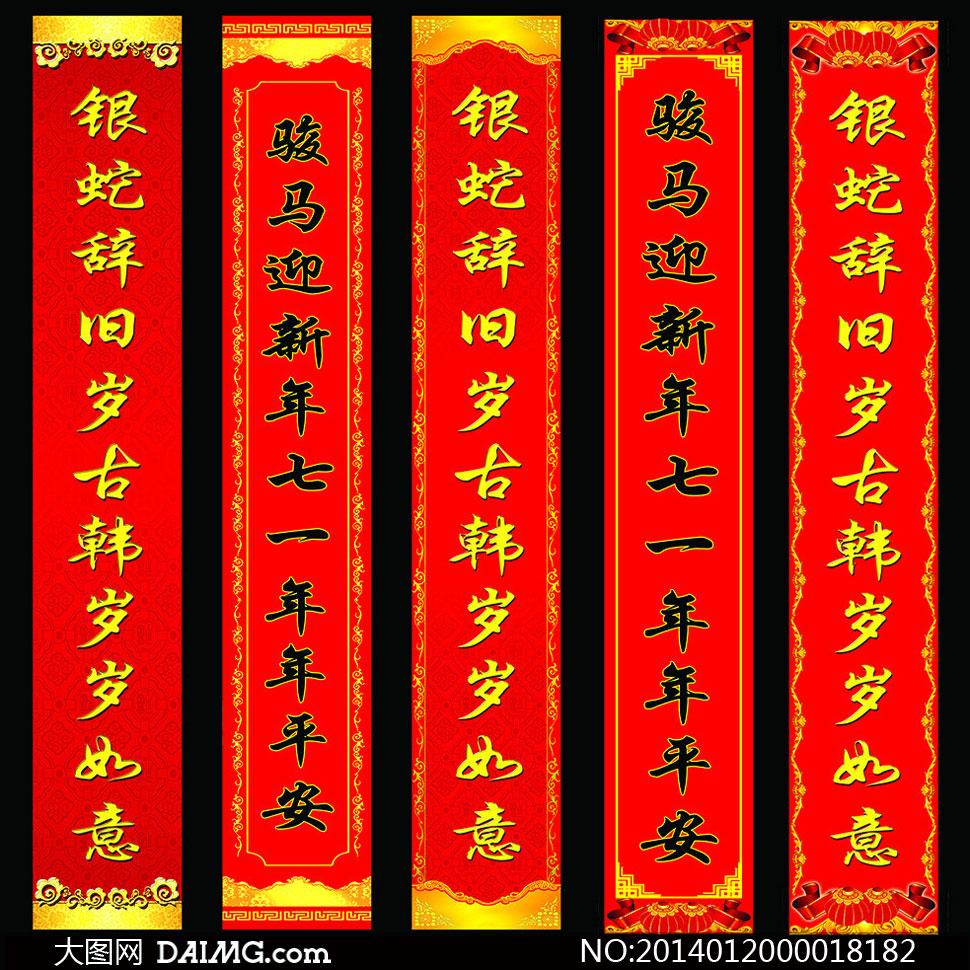 边框红灯笼春节新年新春马年门庆门对门贴对联设计