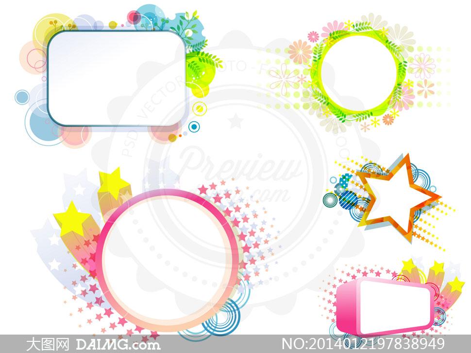 立体五角星与时尚边框创意矢量素材