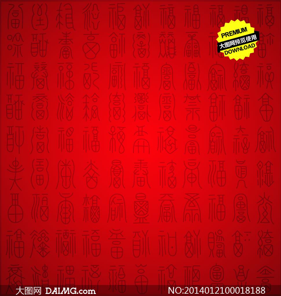 喜庆背景 红色底纹 福字; 古典喜庆的百福背景设计psd分层素材 - 大