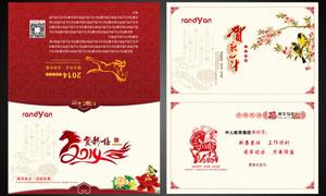 2014年新年贺卡模板PSD源文件