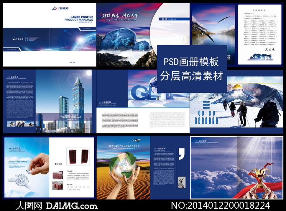 兰德机械画册设计模板psd源文件 - 大图网设计素材下载