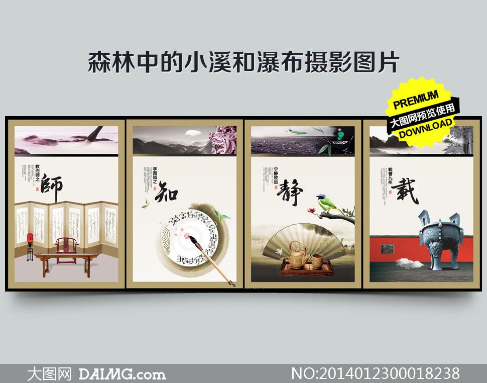 中国风校园文化展板模板psd分层素材