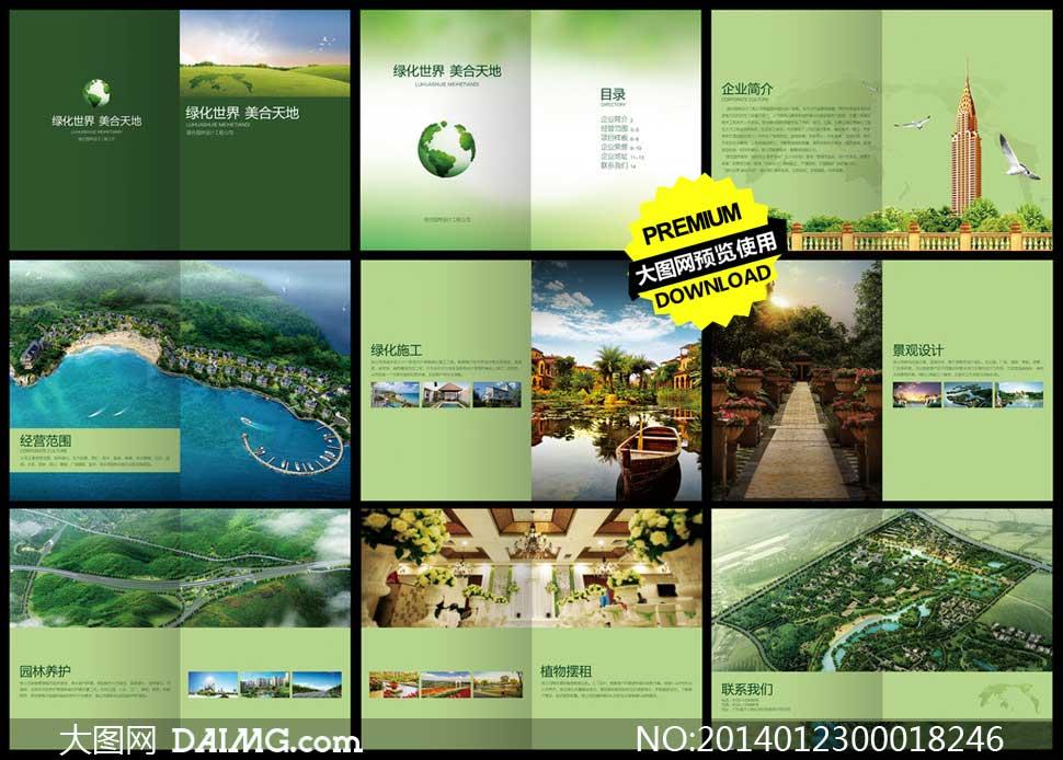 园林绿化公司宣传册模板psd源文件
