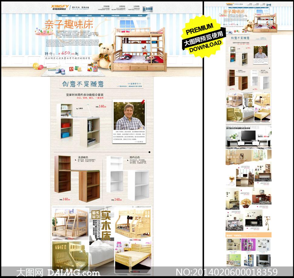 淘宝家具店铺装修模板psd素材 - 大图网设计素材下载