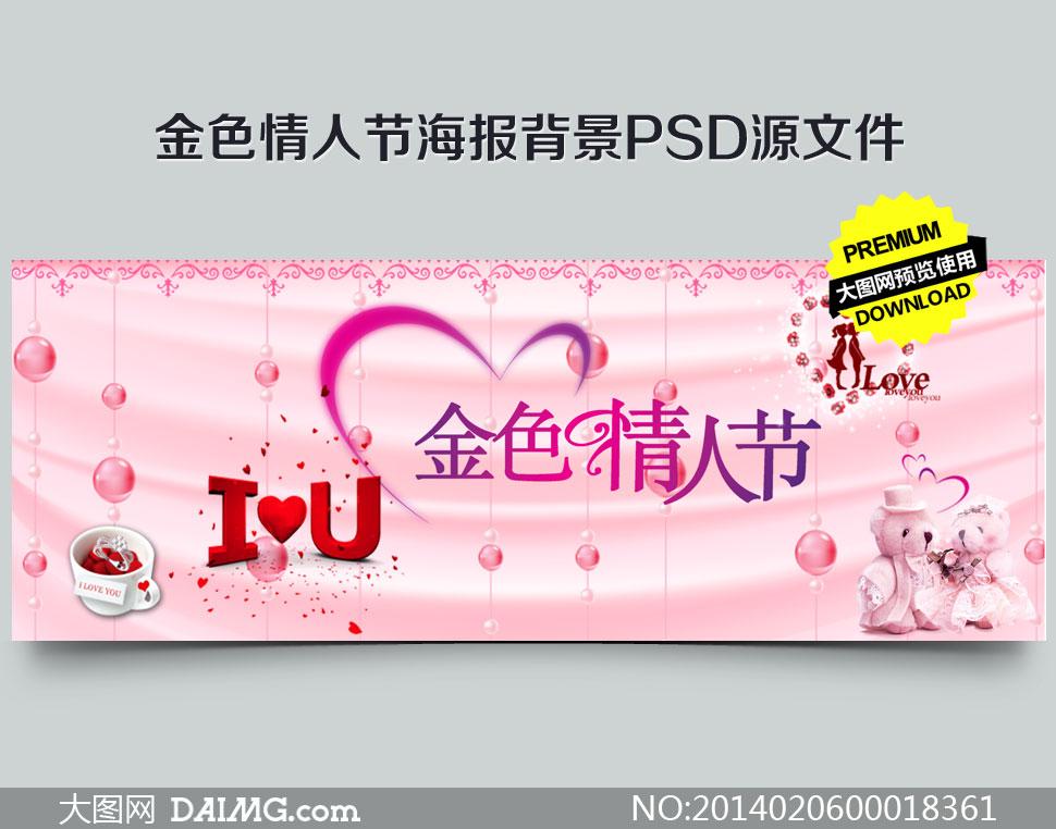 粉色iou气球布娃娃情侣花纹边框花边花瓣心形茶杯