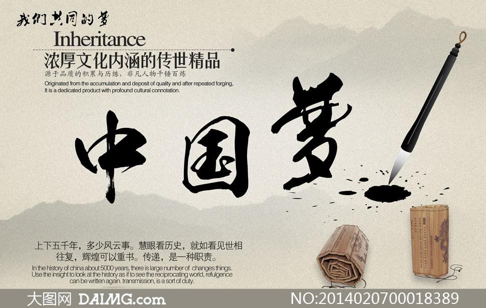 中国梦传统中国风海报PSD源文件