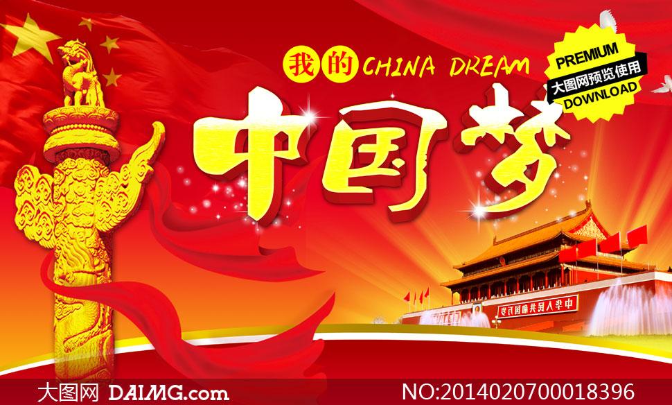 中国梦飘带梦想光芒喜庆红色五星红旗国旗鸽子白鸽红绸缎红飘带星光