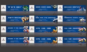 蓝色地产围栏广告设计矢量素材