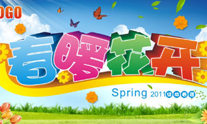 春暖花开商场吊旗设计矢量素材