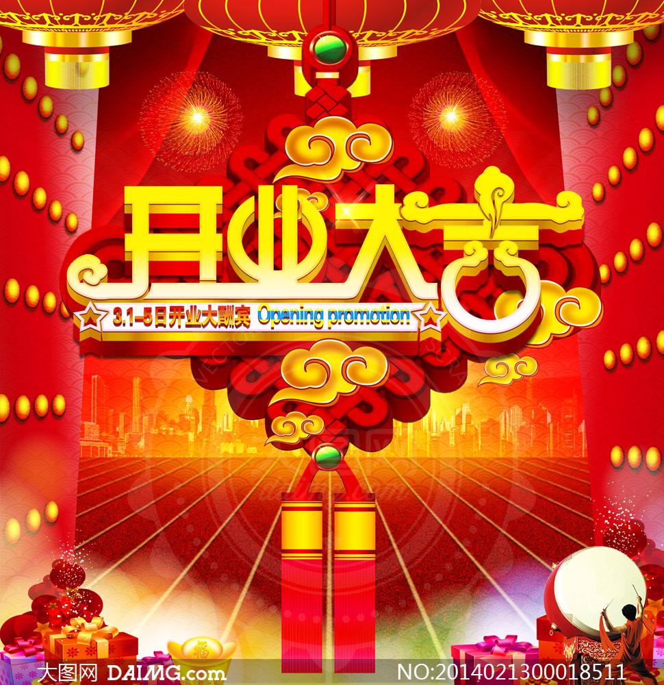 商场喜庆开业大吉海报设计psd源文件